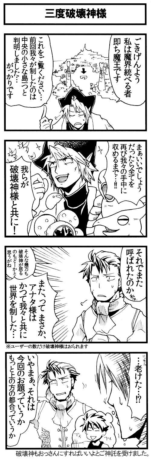 勇なま3d-1.png
