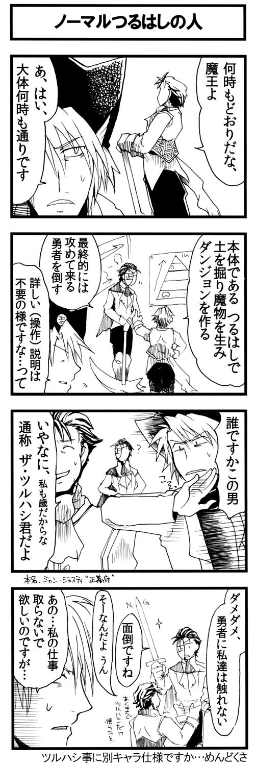 勇なま3d-2.png