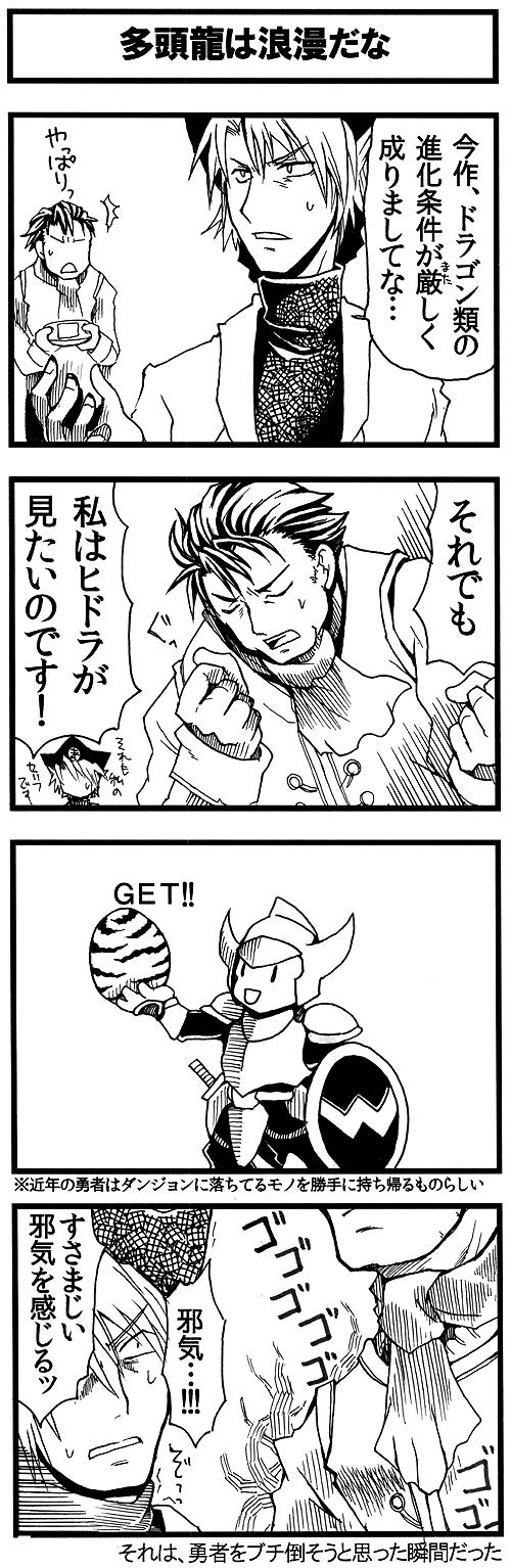 勇なま3d-5.png