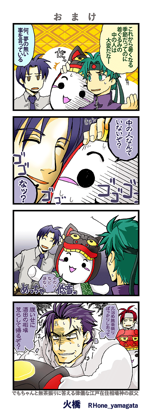 酒田2.png