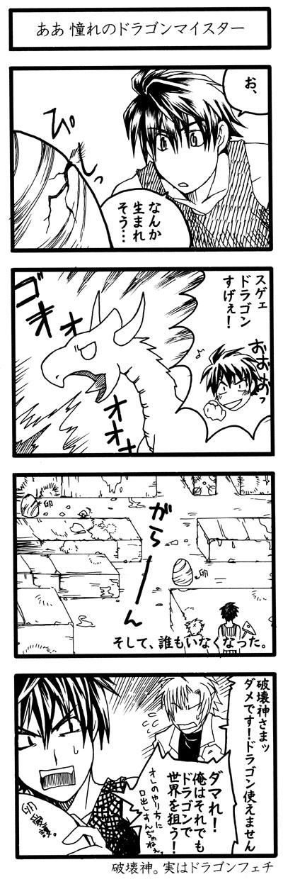 ああ憧れのドラゴンマイスター.jpg