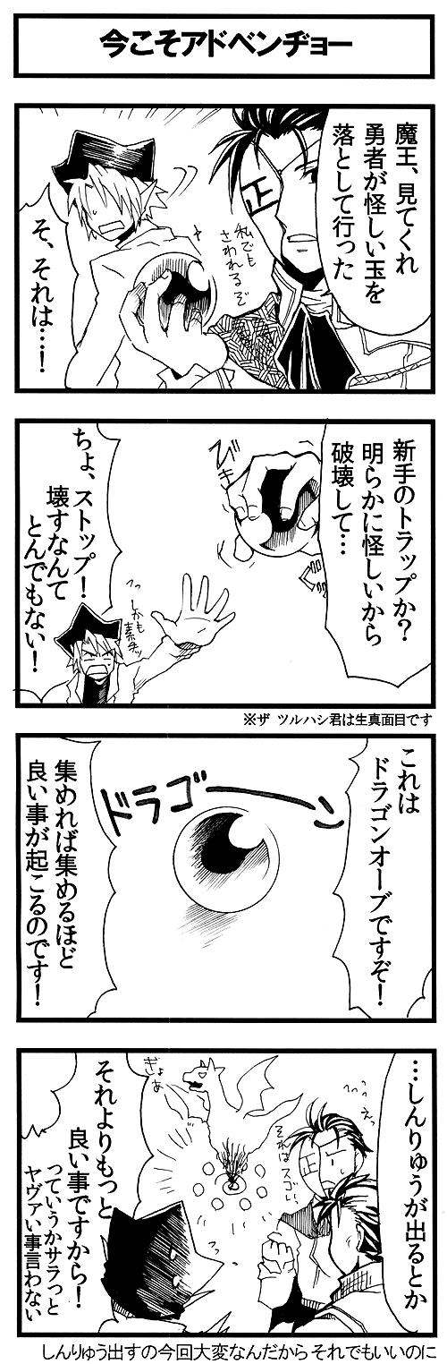 勇なま3d-3.png