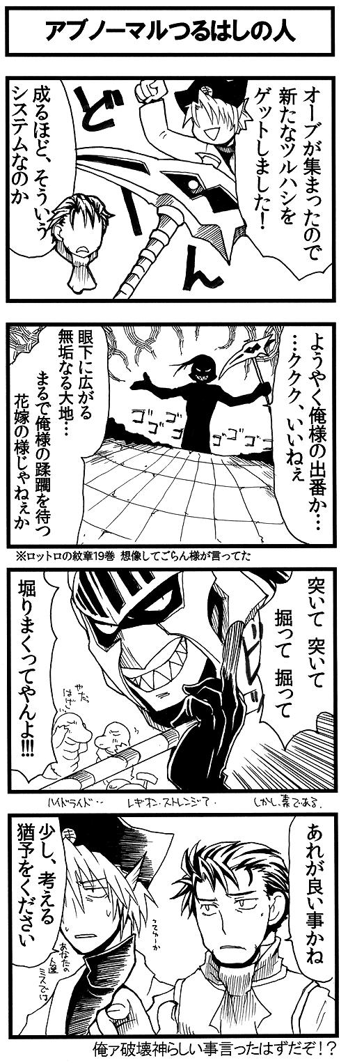 勇なま3d-4.png