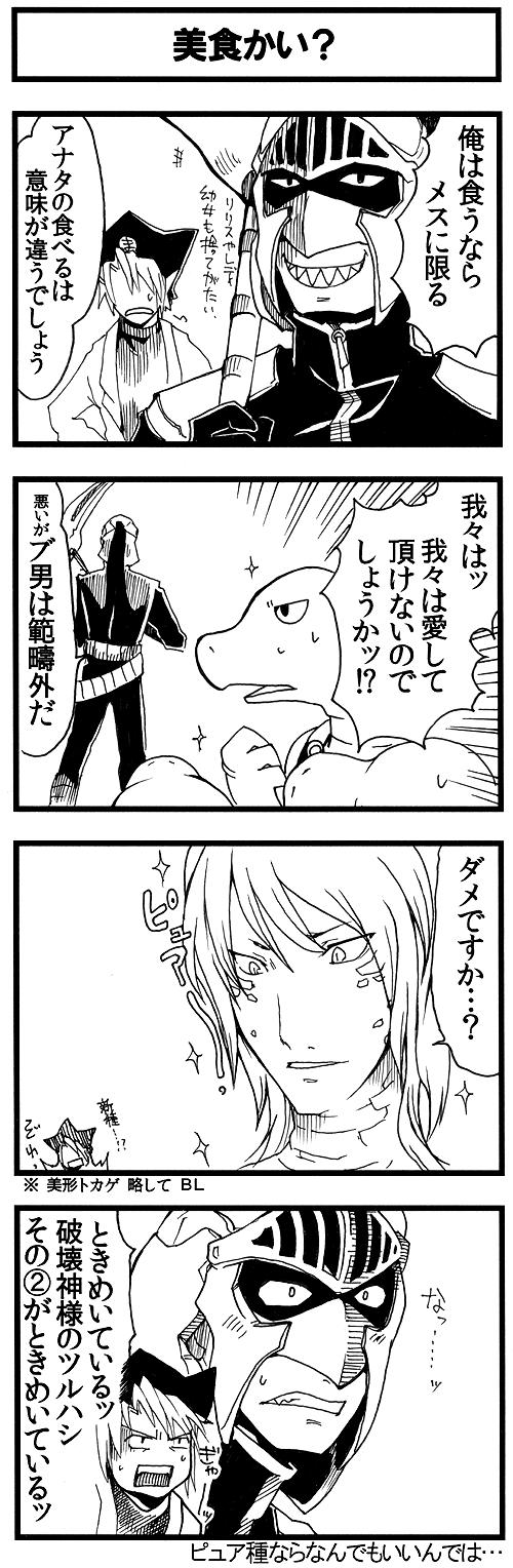 勇なま3d-8.png