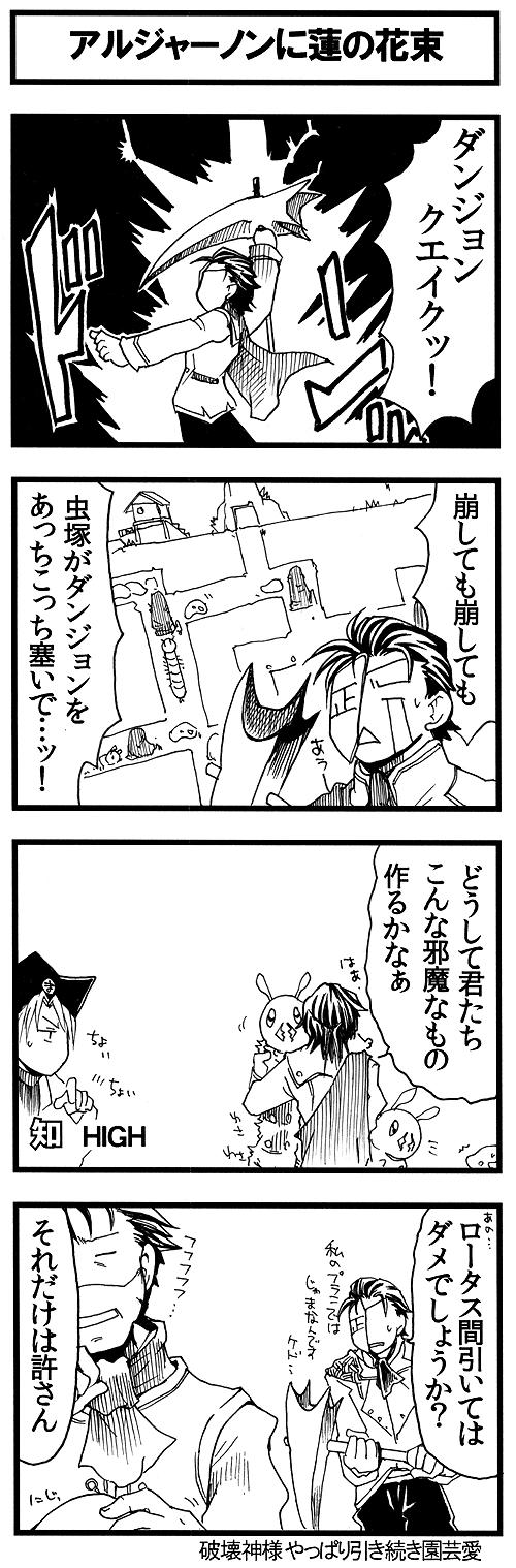 勇なま3d-9.png