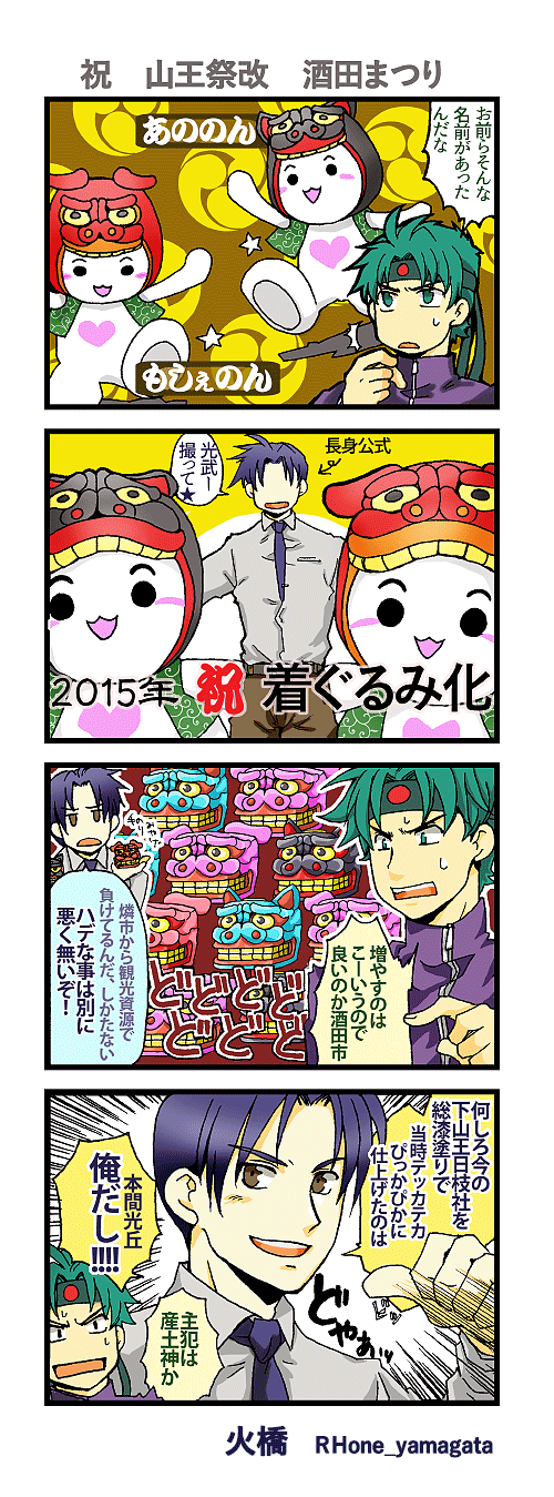 酒田1.png