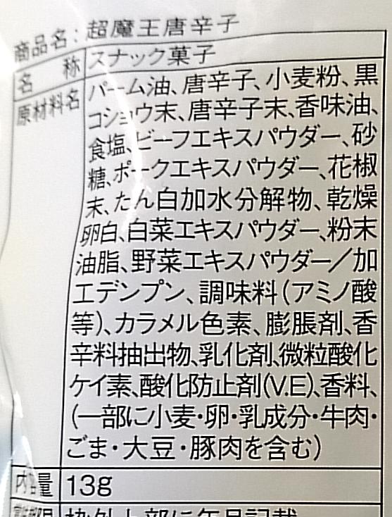 超魔王内容.png